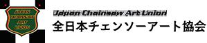 全日本チェンソーアート協会