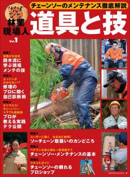 林業現場人 道具と技Vol.1 チェーンソーのメンテナンス徹底解説
