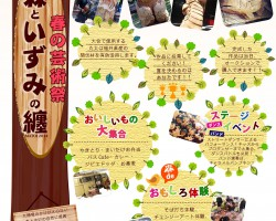 森といずみの纏 春の芸術祭 チェンソーアート大会 2014