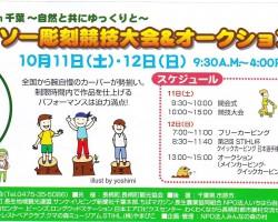 第11回エコフェスタin千葉 チェンソーカービング競技大会