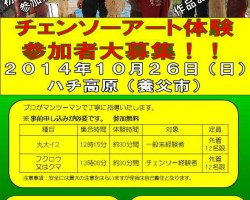 ひょうご森のまつり2014チェンソーアート大会