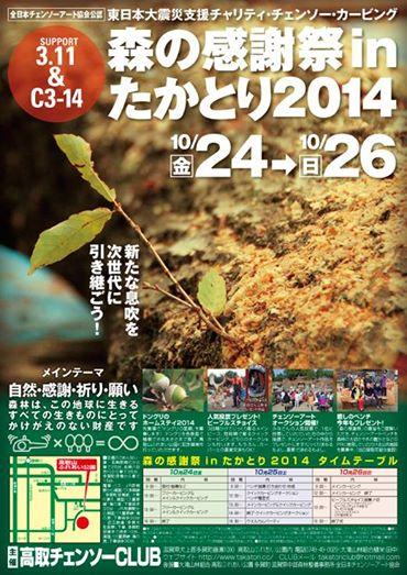 森の感謝祭inたかとり2014