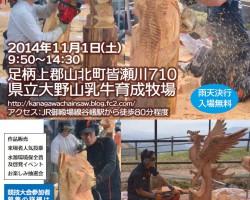 第4回神奈川チェンソーアート競技大会