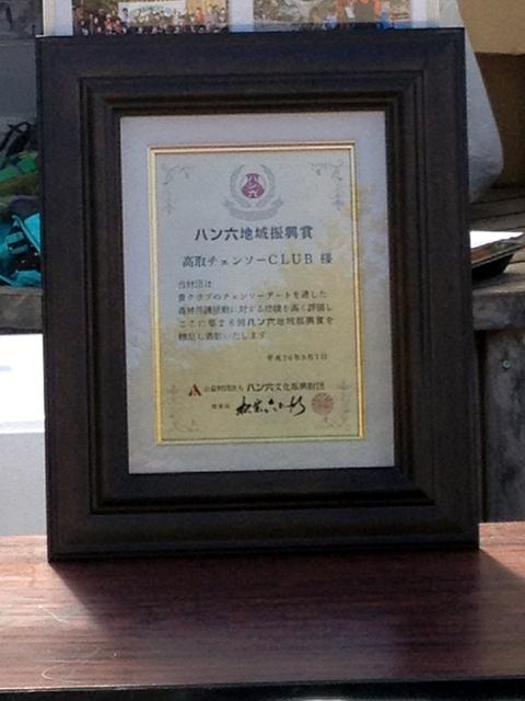 高取2014_3