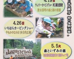 『東日本大震災』緑の復興支援 Carve-A-Palooza 自然楽校 2015