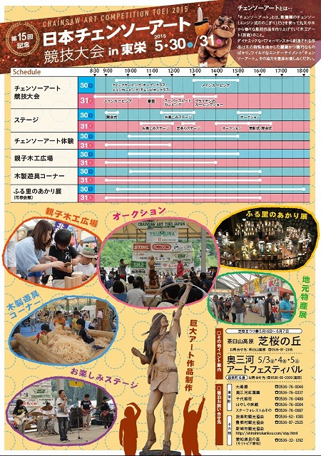 東栄2015-2