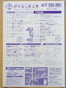 東日本2015-3s