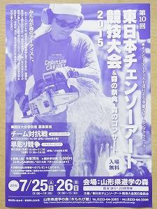 東日本2015-2s