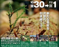 森の感謝祭 in たかとり 2015