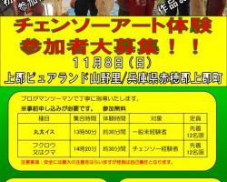 ひょうご森のまつり2015チェンソーアート大会