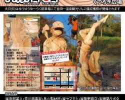 第3回 二戸チェンソーアート大会 2015