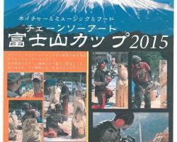 富士山カップ2015~ネイチャー&ミュージック&アートフェス~
