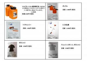 全日本チェンソーアート協会特別賞_07