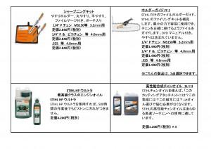 全日本チェンソーアート協会特別賞_06