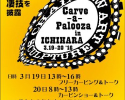 Carve-A-Palooza in いちはら