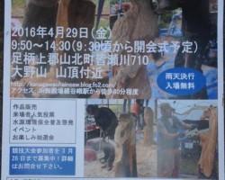 第5回神奈川チェンソーアート競技大会