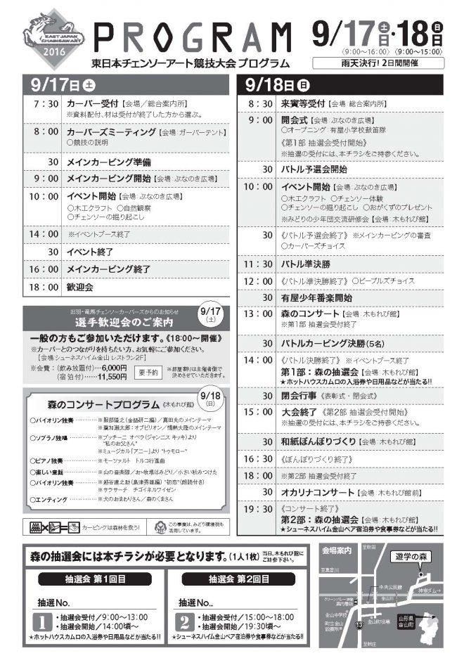東日本大会2016裏