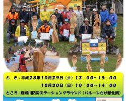 チェンソーアート九州大会 in 佐賀熱気球世界選手権