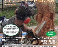 第6回神奈川チェンソーアート競技大会 in 山北町大野山