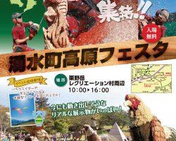 湧水町高原フェスタ  チェンソーアート九州大会2017