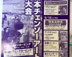 第14回東日本チェンソーアート競技大会
